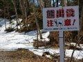 """Schild """"Vorsicht Bären"""" (Japan)"""