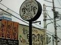 japanische Schilder