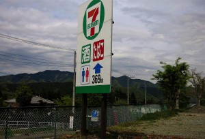 369m zum 7-Eleven (Japan)