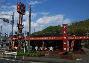 Steak & Hamburg (Japan)